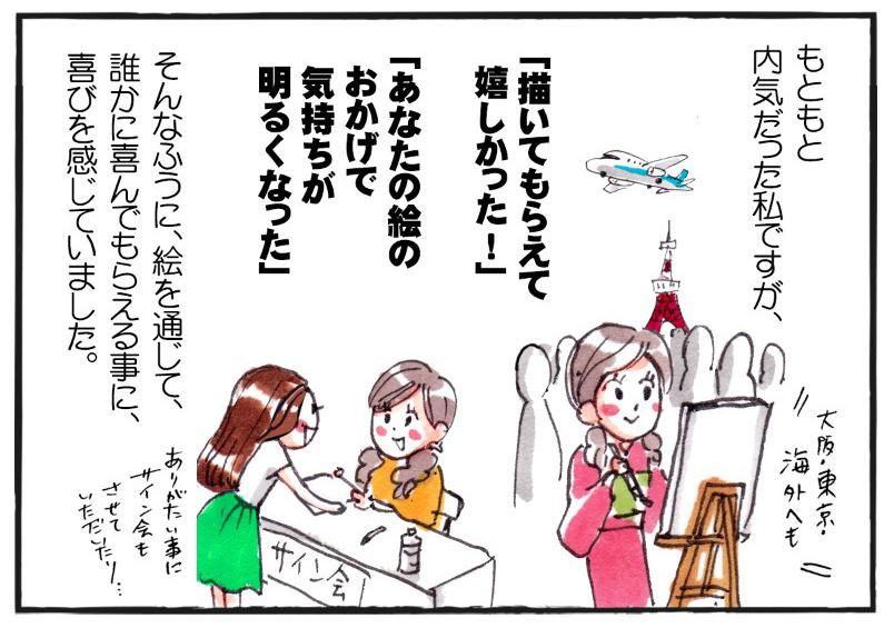 第1話「わくわくしかない!あこがれの京都生活スタート!」-2