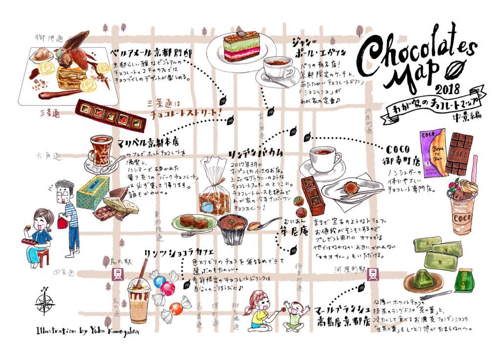 チョコレートマップ中京2018