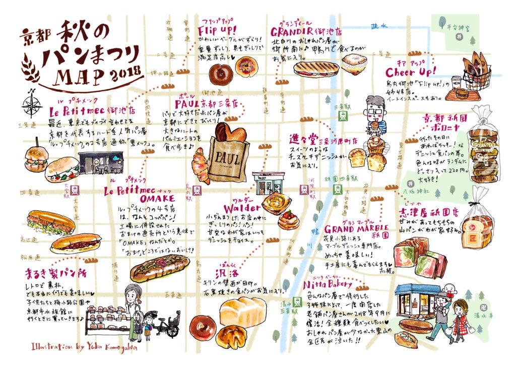 秋のパンまつりマップ2018