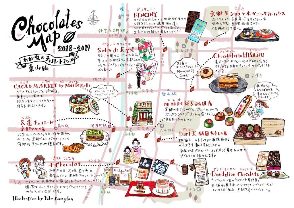 京都チョコレートマップ東山2018