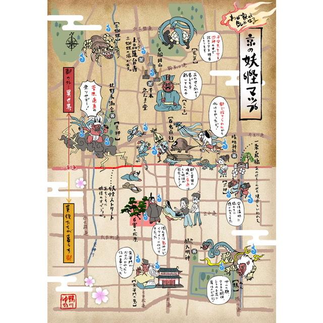 京都の妖怪マップ