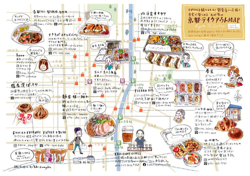 わが家の京都テイクアウトマップ