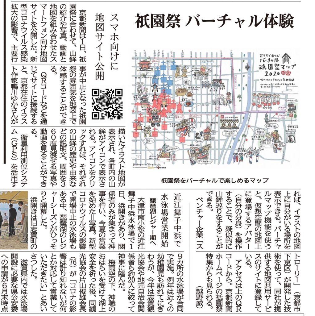 京都新聞様バーチャル祇園祭の記事