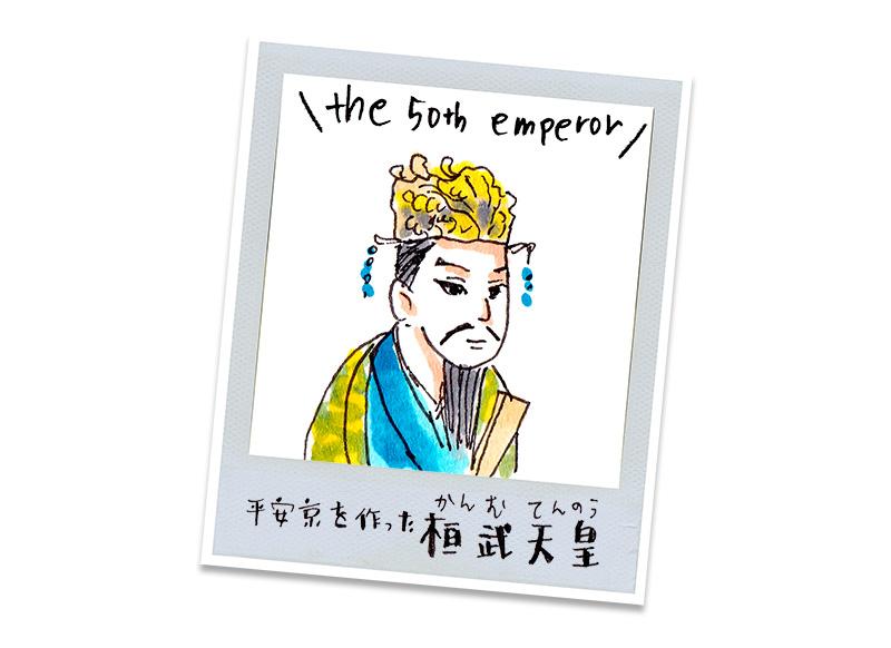 桓武天皇(かんむてんのう)