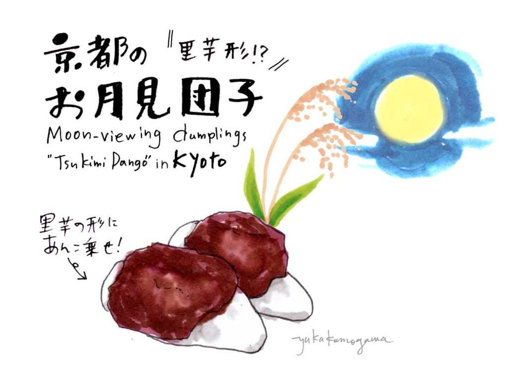 京都の月見団子